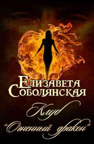 Елизавета Соболянская. Клуб «Огненный дракон»