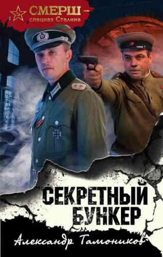 Александр Тамоников. Секретный бункер