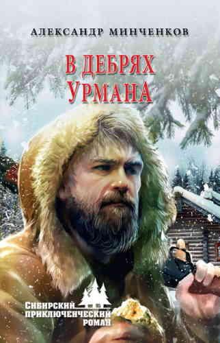 Александр Минченков. Сибирский приключенческий роман. В дебрях урмана