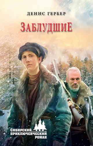 Денис Гербер. Сибирский приключенческий роман. Заблудшие
