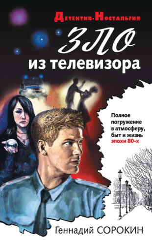 Геннадий Сорокин. Зло из телевизора