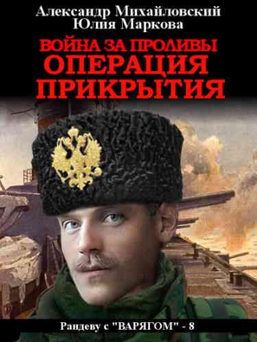 Александр Михайловский, Юлия Маркова. Война за проливы. Операция прикрытия