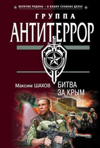Максим Шахов. Битва за Крым