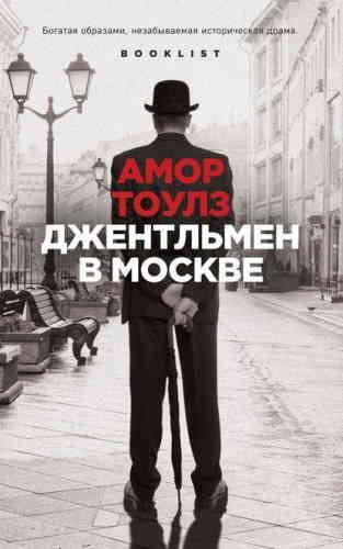 Амор Тоулз. Джентльмен в Москве