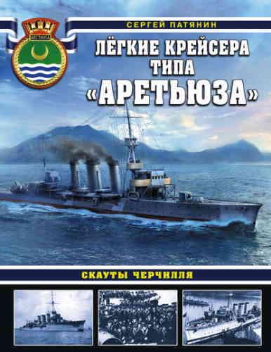 Сергей Патянин. Легкие крейсера типа «Аретьюза». Скауты Черчилля