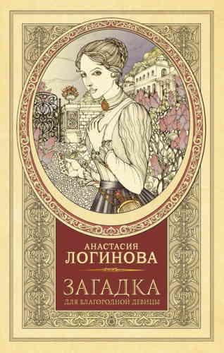 Анастасия Логинова. Загадка для благородной девицы
