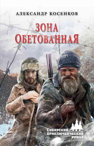 Александр Косенков. Сибирский приключенческий роман. Зона обетованная