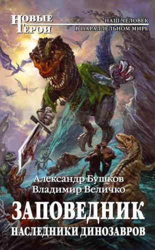 Александр Бушков, Владимир Величко. Заповедник 2. Наследники динозавров