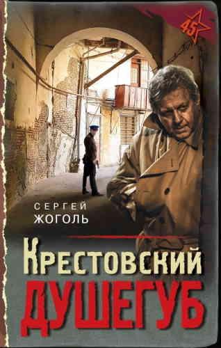 Сергей Жоголь. Крестовский душегуб