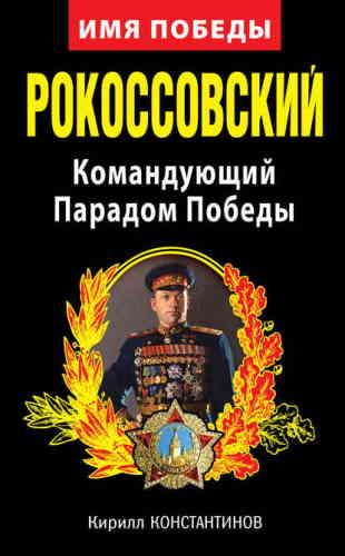 Кирилл Константинов. Рокоссовский. Командующий Парадом Победы