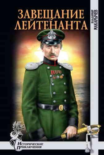 Владимир Макарычев. Завещание лейтенанта
