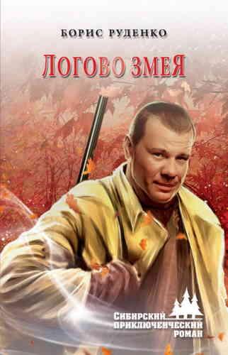 Борис Руденко. Сибирский приключенческий роман. Логово змея