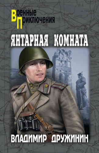 Владимир Дружинин. Янтарная комната