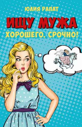 Юлия Рапат. Ищу мужа. Хорошего. Срочно!