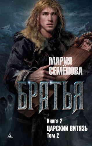 Мария Семёнова. Царский витязь. Том 2