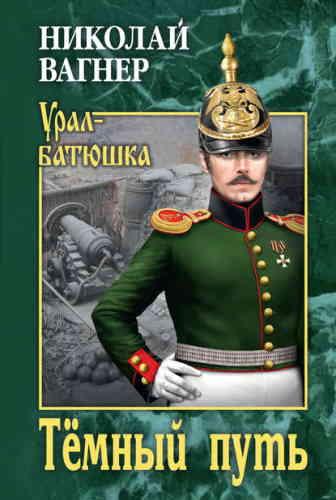 Николай Вагнер. Урал-батюшка. Тёмный путь