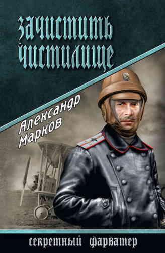 Александр Марков. Секретный фарватер. Зачистить чистилище