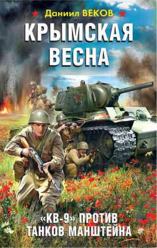 Даниил Веков. Крымская весна. «КВ-9» против танков Манштейна