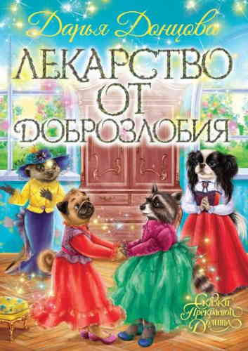 Дарья Донцова. Лекарство от доброзлобия