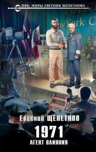 Евгений Щепетнов. Михаил Карпов 4. 1971. Агент влияния