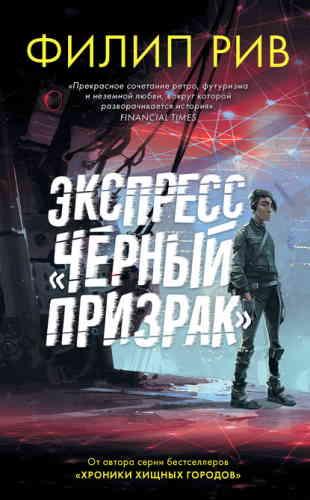 Филип Рив. Хроники Великой Сети 2. Экспресс «Черный призрак»