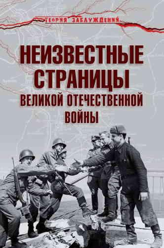 Армен Гаспарян. Неизвестные страницы Великой Отечественной войны