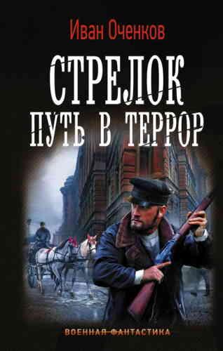 Иван Оченков. Стрелок 2. Путь в террор