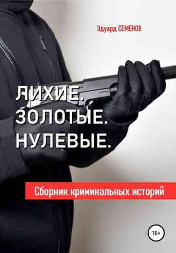 Эдуард Семенов. Лихие. Золотые. Нулевые