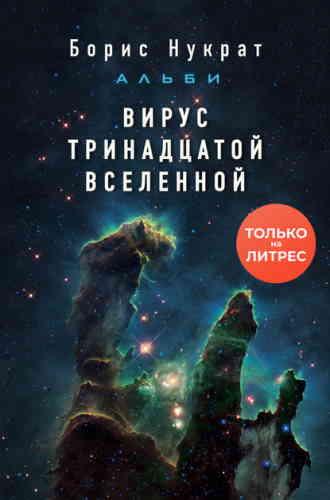 Борис Нукрат. Вирус тринадцатой вселенной