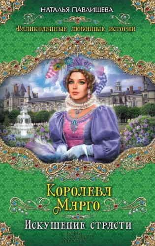 Наталья Павлищева. Королева Марго. Искушение страсти