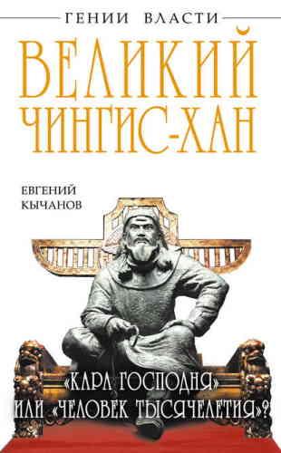 Евгений Кычанов. Великий Чингис-хан. «Кара Господня» или «человек тысячелетия»?