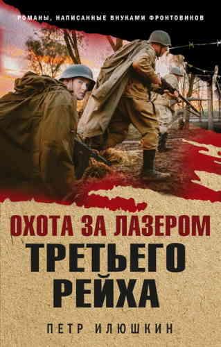 Петр Илюшкин. Охота за лазером Третьего рейха
