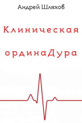 Андрей Шляхов. Клиническая ординаДура