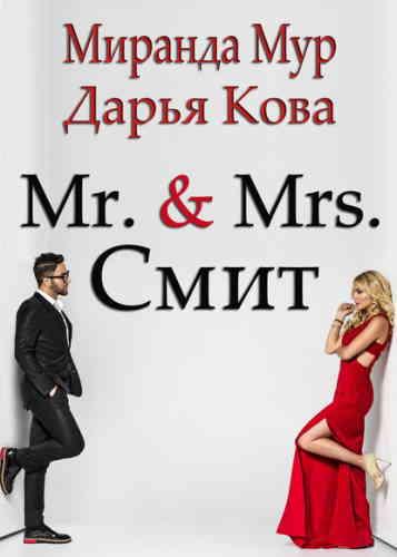 Дарья Кова, Миранда Мур. Мистер и миссис Смит