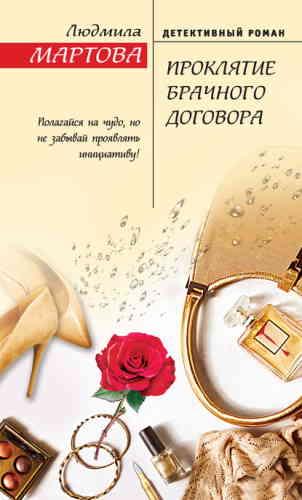Людмила Мартова. Проклятие брачного договора