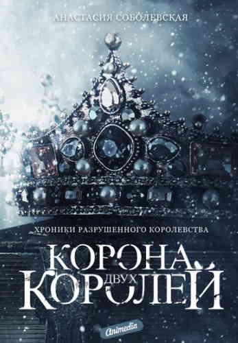 Анастасия Соболевская. Корона двух королей