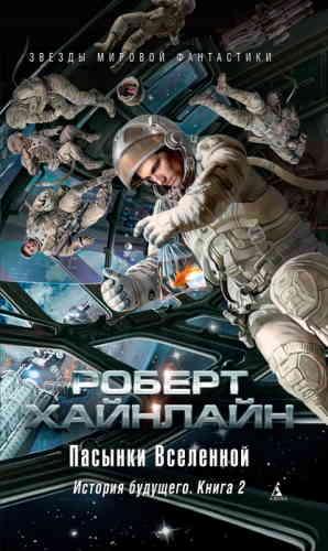 Роберт Хайнлайн. Пасынки Вселенной. История будущего. Книга 2