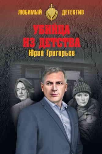 Юрий Григорьев. Убийца из детства