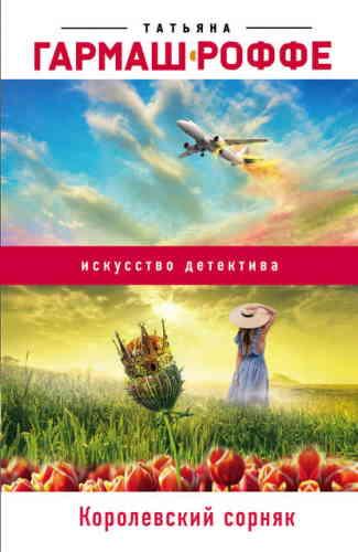 Татьяна Гармаш-Роффе. Королевский сорняк