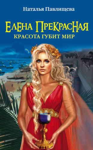 Наталья Павлищева. Елена Прекрасная. Красота губит мир