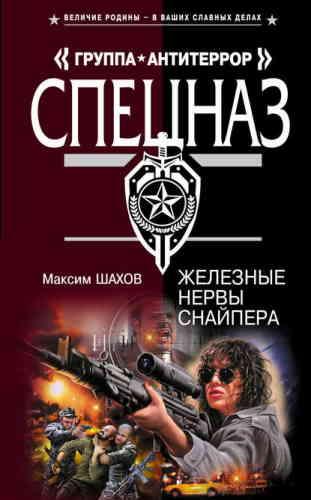 Максим Шахов. Железные нервы снайпера