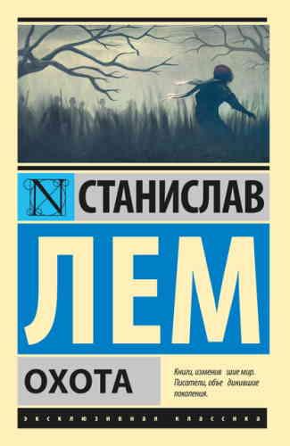 Станислав Лем. Охота