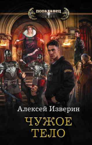 Алексей Изверин. Чужое тело