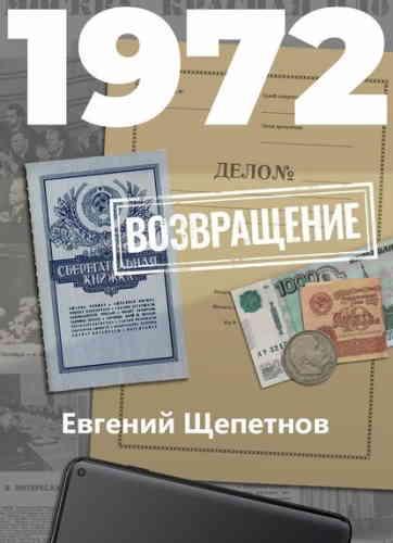 Евгений Щепетнов. Михаил Карпов 7. 1972. Возвращение