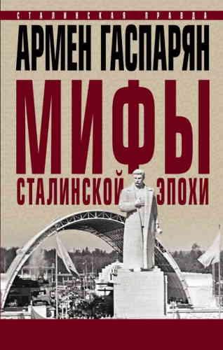 Армен Гаспарян. Мифы сталинской эпохи