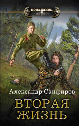 Александр Санфиров. Вторая жизнь
