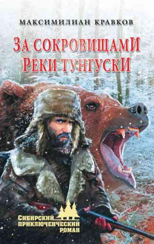 Максимилиан Кравков. Сибирский приключенческий роман. За сокровищами реки Тунгуски
