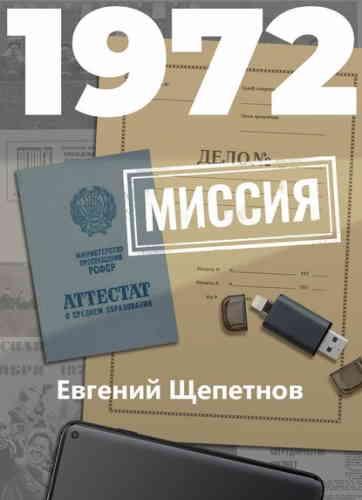 Евгений Щепетнов. Михаил Карпов 6. 1972. Миссия
