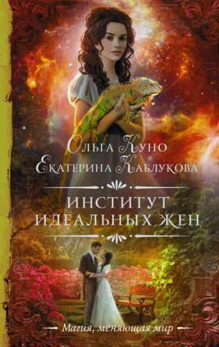 Ольга Куно, Екатерина Каблукова. Институт идеальных жен