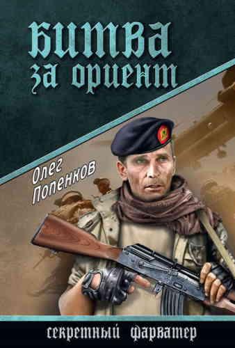 Олег Попенков. Битва за Ориент